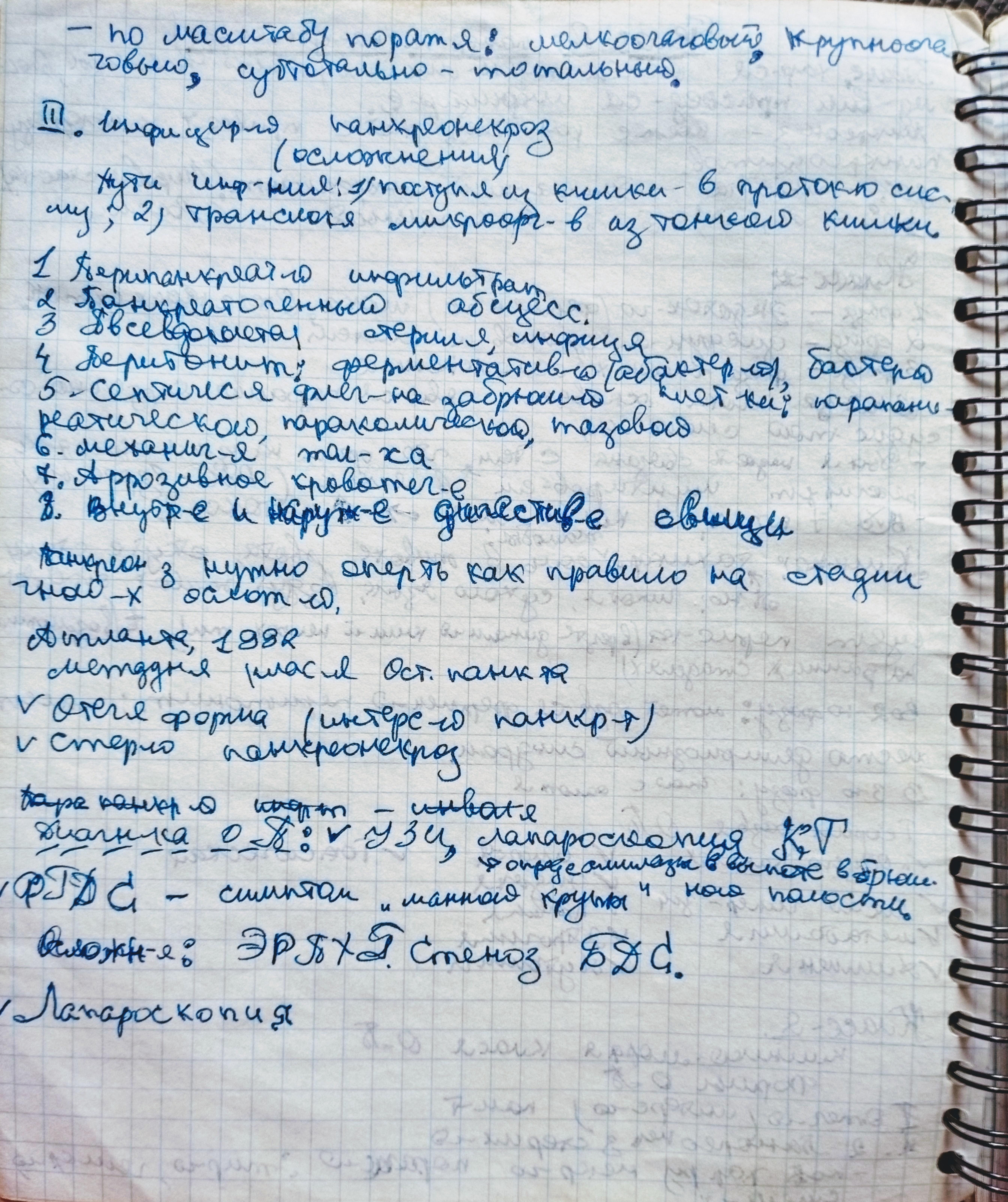 Осложнения панкреонекроза, диагностика